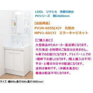 LIXIL・INAX 洗面化粧台 PVシリーズ 間口600ミリ 1面鏡 PVN-605S+MPV-601Y suisuimart