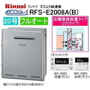 リンナイ エコジョーズ ガスふろ給湯器 浴槽隣接設置タイプ 20号 フルオート RFS-E2008A(A) リモコン付|suisuimart