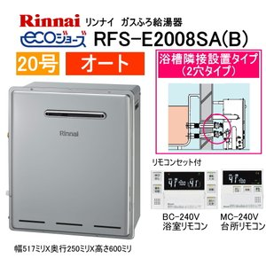 リンナイ エコジョーズ ガスふろ給湯器 浴槽隣接設置タイプ 20号 オート RFS-E2008SA(A) リモコン付|suisuimart