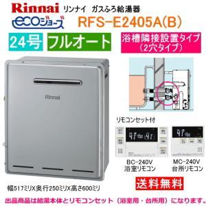リンナイ エコジョーズ ガスふろ給湯器 浴槽隣接設置タイプ 24号 フルオート RFS-E2405A(A) リモコン付|suisuimart