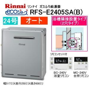 リンナイ エコジョーズ ガスふろ給湯器 浴槽隣接設置タイプ 24号 オート RFS-E2405SA(A) リモコン付|suisuimart