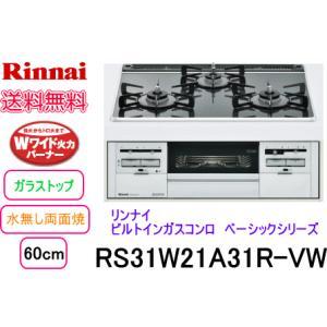 リンナイ ビルトインガスコンロ ガラストップ 60cm Wワイド火力バーナー RS31W21A31R-VW|suisuimart