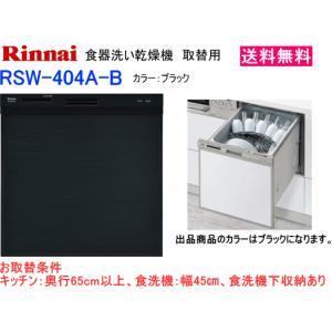 リンナイ 食器洗い乾燥機 取替用 45cm幅 ブラック RSW-404A-B|suisuimart