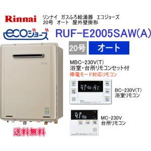 エコジョーズ リンナイ ガスふろ給湯器 20号 オート 屋外壁掛形 RUF-E2005SAW(A) リモコン付|suisuimart