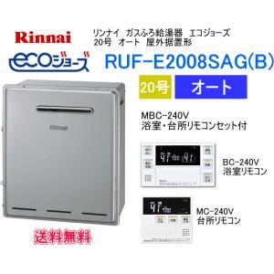 エコジョーズ リンナイ ガスふろ給湯器 20号 オート 屋外据置形 RUF-E2008SAG(A) リモコン付|suisuimart