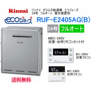エコジョーズ リンナイ ガスふろ給湯器 24号 フルオート 屋外据置形 RUF-E2405AG(A) リモコン付|suisuimart