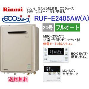 エコジョーズ リンナイ ガスふろ給湯器 24号 フルオート 屋外壁掛形 RUF-E2405AW(A) リモコン付|suisuimart