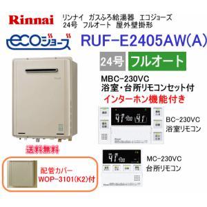 エコジョーズ リンナイ ガス給湯器 24号 フルオート RUF-E2405AW(A) インターホンリモコン・配管カバー付|suisuimart
