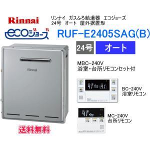 エコジョーズ リンナイ ガスふろ給湯器 24号 オート 屋外据置形 RUF-E2405SAG(A) リモコン付|suisuimart