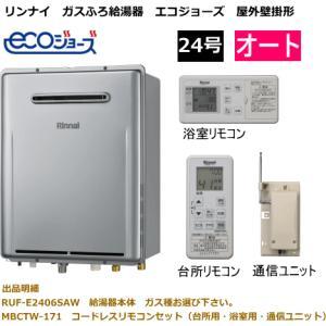 エコジョーズ リンナイ ガスふろ給湯器 24号 オート 屋外壁掛形 RUF-E2405SAW(A) コードレスリモコン付|suisuimart