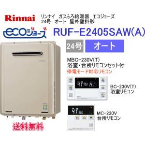 エコジョーズ リンナイ ガスふろ給湯器 24号 オート 屋外壁掛形 RUF-E2405SAW(A) リモコン付|suisuimart