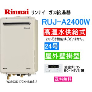 リンナイ ガス給湯器 高温水供給式 24号 屋外壁掛形 RUJ-A2400W 送料無料|suisuimart