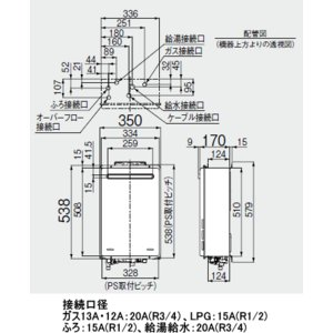 リンナイ ガス給湯器 高温水供給式 24号 屋外壁掛形 RUJ-A2400W 送料無料|suisuimart|03