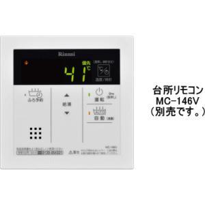 リンナイ ガス給湯器 高温水供給式 24号 屋外壁掛形 RUJ-A2400W 送料無料|suisuimart|04