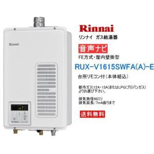リンナイ ガス給湯器 16号 給湯専用 音声ナビ付 屋内壁掛型 FE方式 RUX-V1615SWFA...
