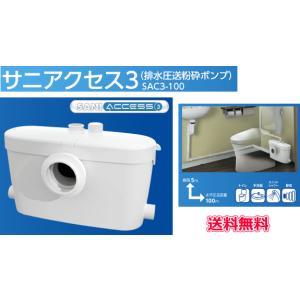トイレ増設等に SFA 排水圧送粉砕ポンプ サニアクセス3 SAC3-100 送料無料|suisuimart
