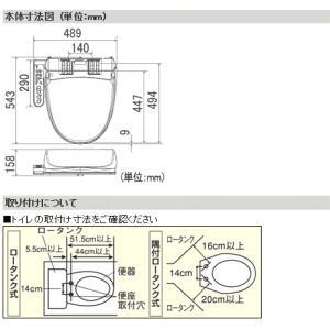 送料無料 東芝 温水洗浄便座 クリーンウォッシュ 脱臭機能付 SCS-T160|suisuimart|02