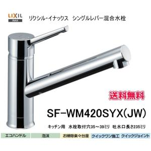 LIXIL・INAX シングルレバー混合水栓 クロマーレS SF-WM420SYX(JW)|suisuimart
