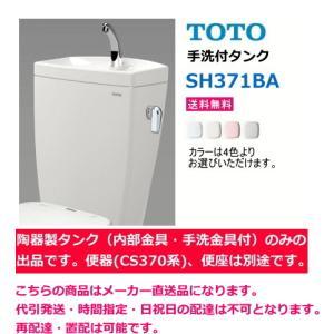 TOTO SH371BA 手洗付タンクセットのみ *便器(CS370系)・便座は別途です。 送料無料|suisuimart
