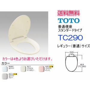 送料無料 TOTO 普通便座 スタンダードタイプ レギュラー(普通)サイズ TC290
