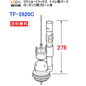 LIXIL・INAX リクシル・イナックス トイレ部品 フロート弁 TF-2820C 送料無料|suisuimart