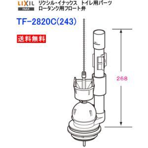 LIXIL・INAX リクシル・イナックス トイレ部品 フロート弁 TF-2820C(243) 送料無料|suisuimart