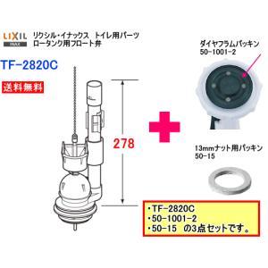 LIXIL・INAX リクシル・イナックス トイレ部品 TF-2820C、50-1001-2、50-15 3点セット 送料無料|suisuimart