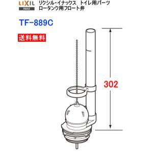 LIXIL・INAX リクシル・イナックス トイレ部品 フロート弁 TF-889C 送料無料|suisuimart