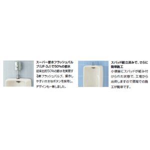 床置形小便器 カラーも4色より選べます。 LIXIL・INAX U-331RMセット|suisuimart|03