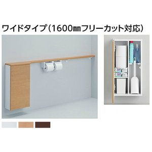 TOTO トイレ収納キャビネット ワイド・露出タイプ フリーカットカウンター・紙巻器付 UYC01R/LS|suisuimart