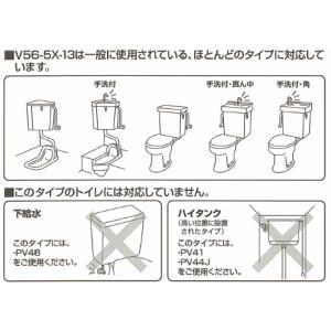 トイレの水漏れを直し節水も出来ます。万能ロータンクボールタップ・スリムタップ V56-5X-13|suisuimart|03