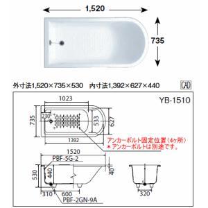 バスルームをスタイリッシュな空間に 洋風舟形浴槽 LIXIL・INAX YB-1510|suisuimart|03