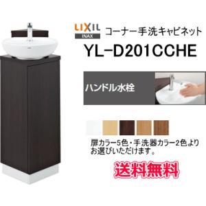 送料無料 LIXIL・INAX コーナー手洗キャビネット YL-D201CCHE カラー10通り 水栓変更出来ます。 |suisuimart