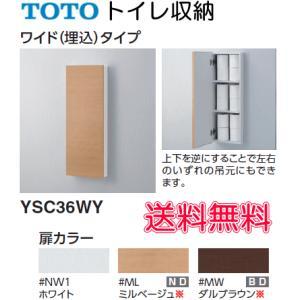 送料無料 トイレットペーパーをすっきり収納。ウォール収納キャビネット ワイド(埋込)タイプ TOTO YSC36WY カラー3色あります。|suisuimart