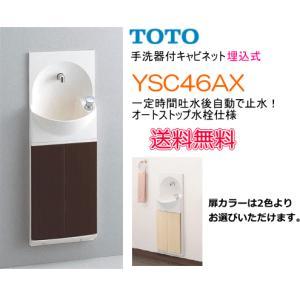 送料無料 おトイレや玄関の手洗に 手洗器付収納キャビネット TOTO YSC46AX 扉カラー2色|suisuimart