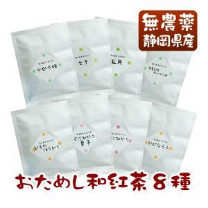 無農薬国産紅茶のお試しセット(8種類) メール便送料無料 1...