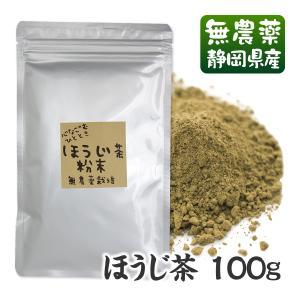 粉末ほうじ茶 国産無農薬 100g 無添加 よりどり3袋ごとお買い上げでメール便送料無料