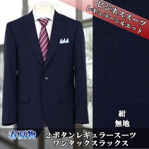 ビジネススーツ メンズスーツ 紺 無地 春夏 スーツ 1F5901-11 suit-depot