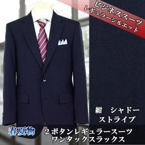 スーツ メンズ ビジネススーツ 紺 シャドー ストライプ 春...