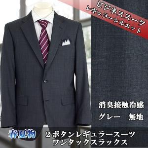 スーツ メンズ ビジネススーツ グレー 無地 消臭接触冷感 ...