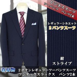 ツーパンツスーツ ビジネススーツ メンズスーツ 紺 ストライプ スラックスウォッシャブル 春夏 スーツ 1F6901-21|suit-depot