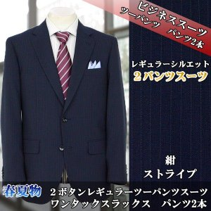 ツーパンツスーツ ビジネススーツ メンズスーツ 紺 ストライプ スラックスウォッシャブル 春夏 スーツ 1F6902-21|suit-depot