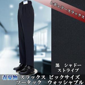 スラックス 大きいサイズ 黒 シャドーストライプ ウォッシャブル ツータック すべり止め付き 春夏 1FD002-20|suit-depot