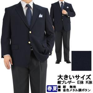 紺ブレザー 大きいサイズ E体・K体 金色メタル調ボタン 春夏 コンブレザー 1FG901-11|suit-depot