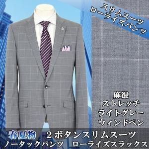 スリムスーツ ビジネススーツ メンズスーツ ライトグレー ウィンドペン ストレッチ ローライズパンツ 春夏 スーツ 1FL905-33 suit-depot
