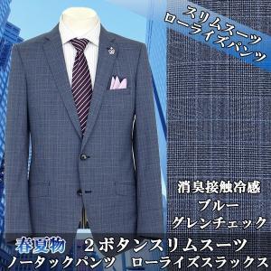 スリムスーツ ビジネススーツ メンズスーツ ブルー グレンチェック 消臭接触冷感 ローライズパンツ 春夏 スーツ 1FL907-32 suit-depot