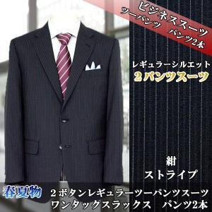 ツーパンツスーツ ビジネススーツ メンズスーツ 紺 ストライプ スラックスウォッシャブル 春夏 スーツ 1G6963-21|suit-depot