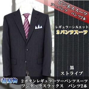 ツーパンツスーツ ビジネススーツ メンズスーツ 黒 ストライプ スラックスウォッシャブル 春夏 スーツ 1G6964-20|suit-depot
