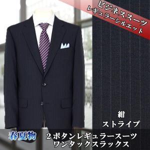 ツーパンツスーツ ビジネススーツ メンズスーツ 紺 ストライプ スラックスウォッシャブル 春夏 スーツ 1G6965-21|suit-depot
