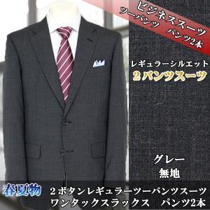 ツーパンツスーツ ビジネススーツ メンズスーツ グレー 無地 スラックスウォッシャブル 春夏 スーツ 1G6967-13|suit-depot